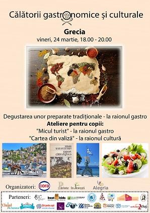 Grecia : călătorii gastronomice și culturale